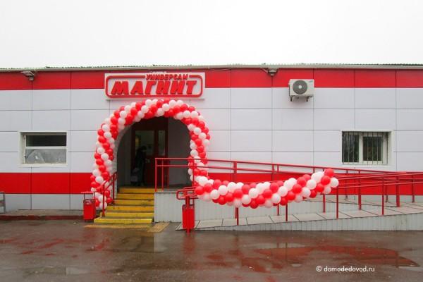«Магнит» привлек кредитную линию у Альфа-банка на 4 млрд рублей