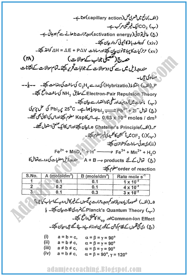Chemistry-urdu-2009-past-year-paper-class-XI