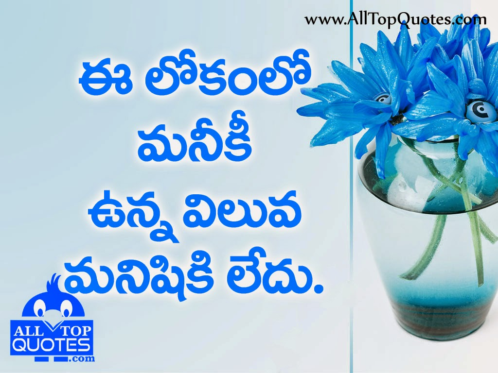 Telugu Life Value Quotes All Top Quotes Telugu Quotes Tamil Best Telugu  Nice Life Quotations