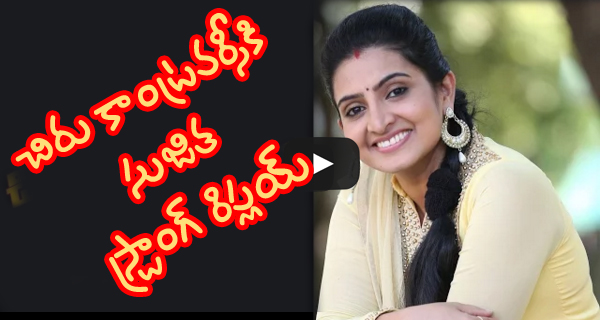 Sujitha Exclusive Interview About Chiranjeevi Elder Son Controversy