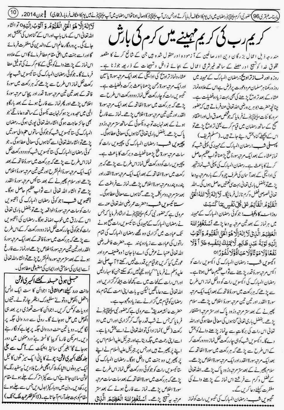 ubqari june 2014 page 10