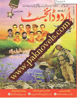 Free Download PDF Monthly Urdu Digest September 2015