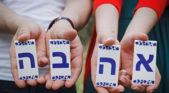 Ahava (Love) in Hebrew