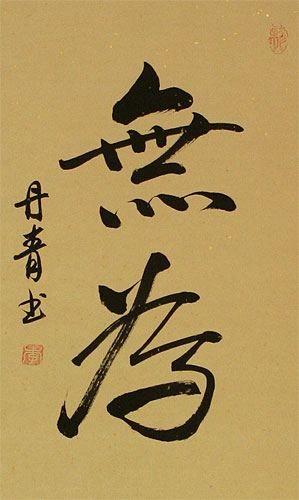 Matgioi (Albert de Pouvourville) - La Morale chinoise
