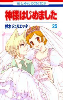 Kamisama Hajimemashita Manga