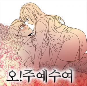 Oh! Lord Jesus Manga