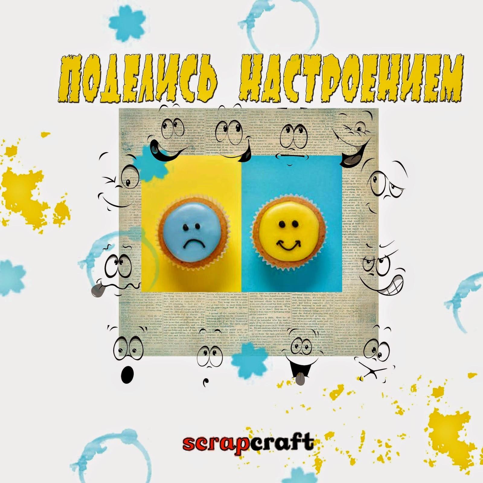 http://scrapcraft-ru.blogspot.com/2014/07/29.html