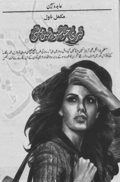 Free download Teri khushboo nahi milti novel by Abida Sabin pdf, Online reading.