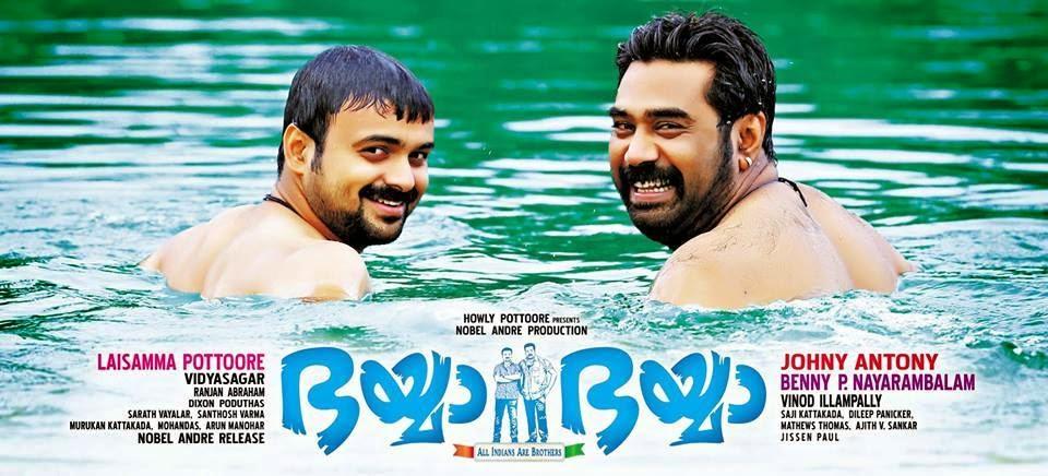 Bhaiyya Bhaiyya Malayalam movie official trailer