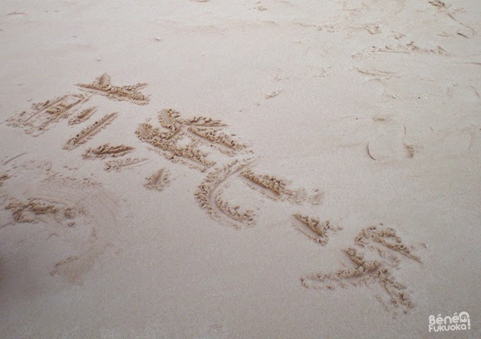 Maehama beach's white sand. / 前は真ビーチの白砂。