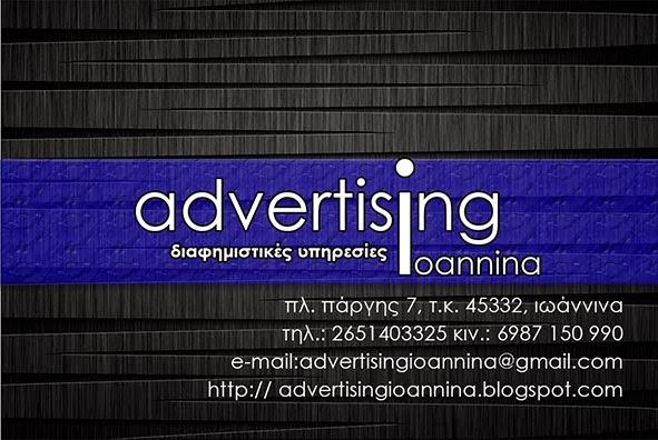 ADVERTISING IOANNINA