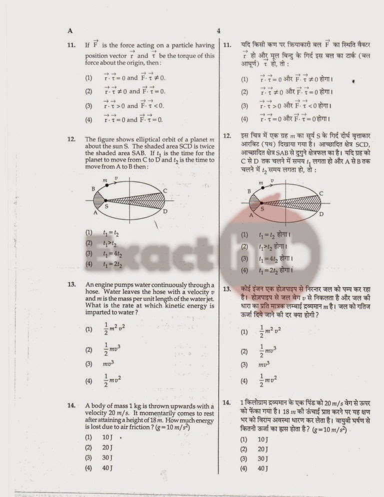AIPMT 2008 Exam Question Paper Page 05