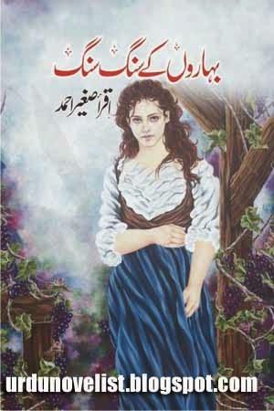 Baharon Kay Sang Sang By Iqra Saghir Ahmed
