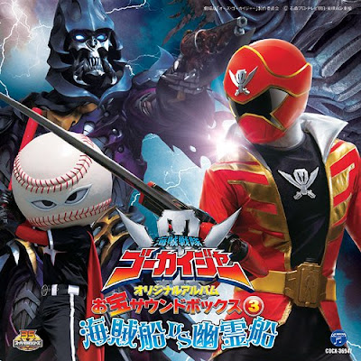 Kaizoku Sentai Gokaiger THE MOVIE OST