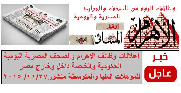 اعلانات وظائف الاهرام الحكومية والخاصة للجميع داخل وخارج مصر اليوم 27 / 11 / 2015
