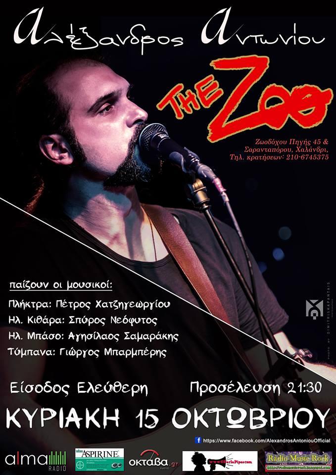 Αλέξανδρος Αντωνίου  L;ive at the Zoo Bar