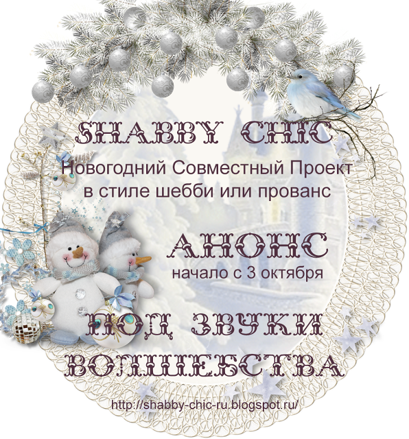 "Новогодний СП ""Под звуки волшебства"""