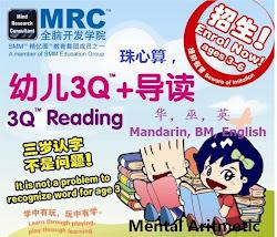 3Q导读, 珠心算与英语班招生!