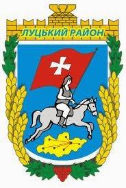 Символіка Луцького району