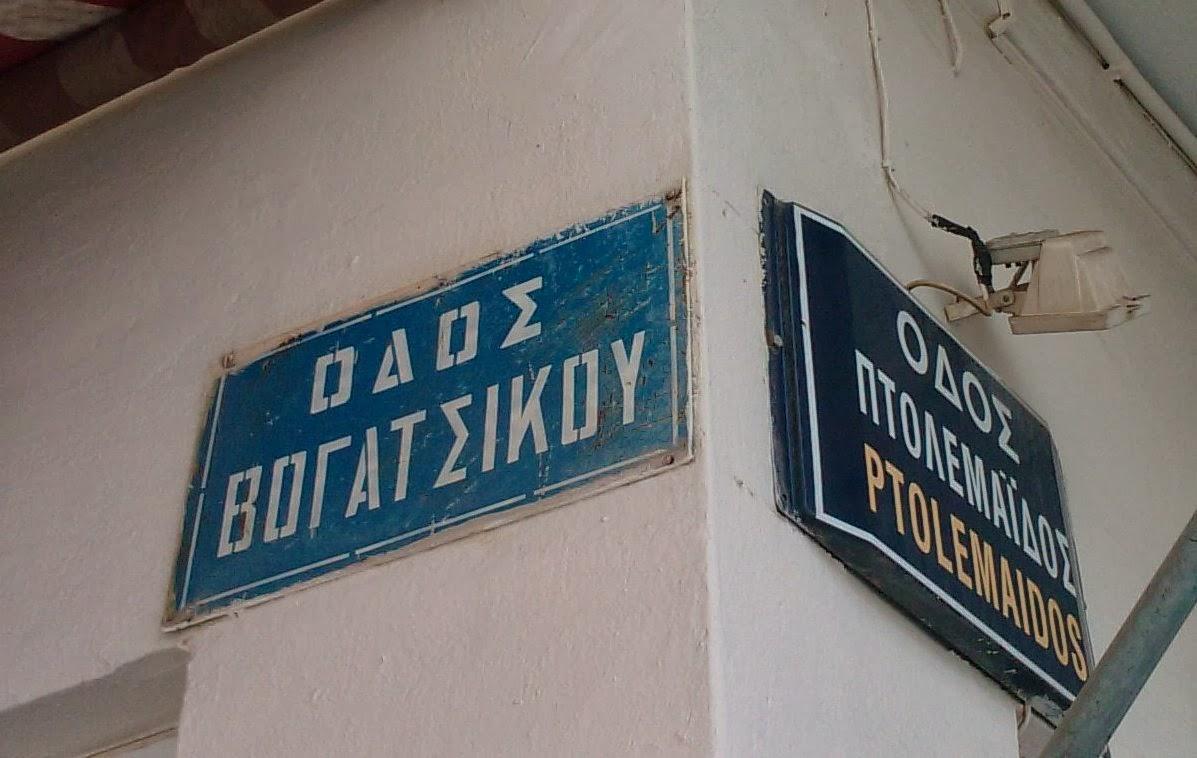 κάπου στην Κοζάνη