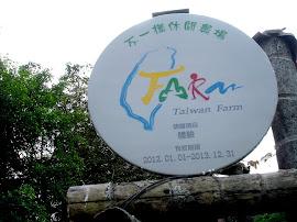 本農場榮獲休閒農業服務品質認證