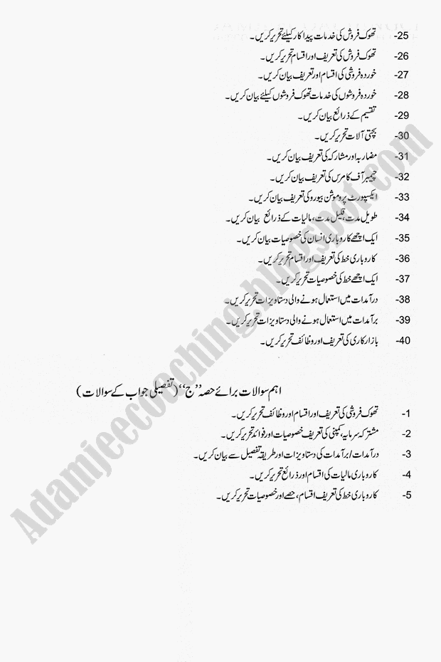 Adamjee Coaching Guess Papers 2015