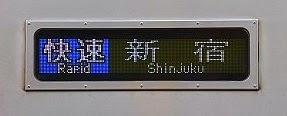 京王電鉄 快速 新宿行き 9030系