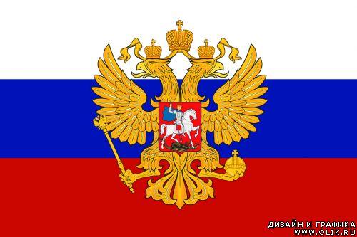 герб и флаг фото