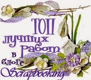 В ТОПе)