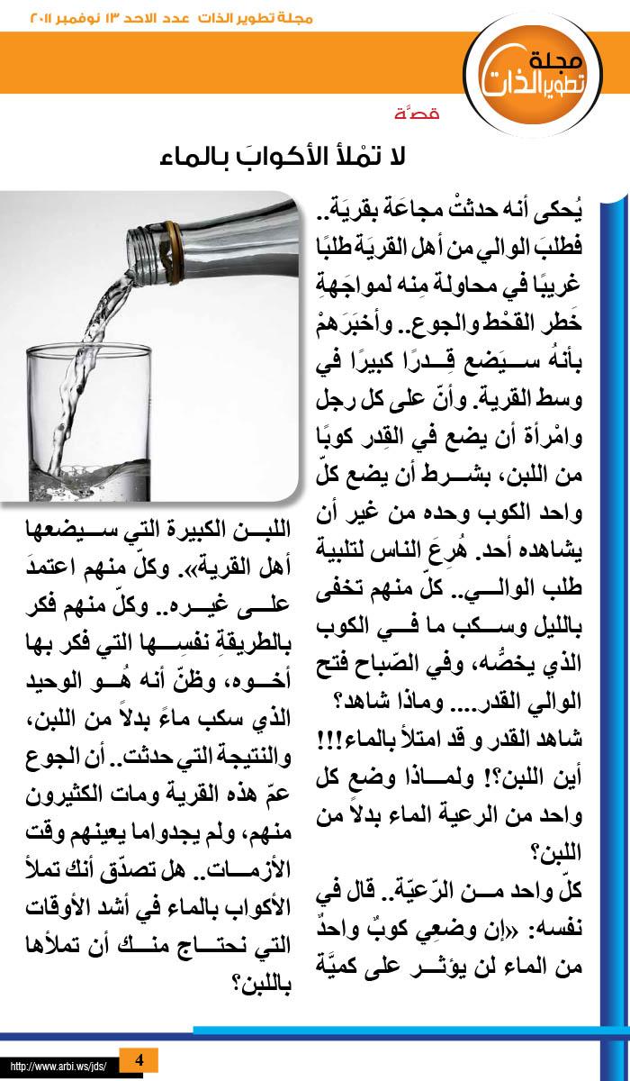 لا تملأ الأكواب بالماء ttzat+13+November-6.