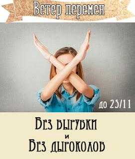 +++Без вырубки/дыроколов 25/11
