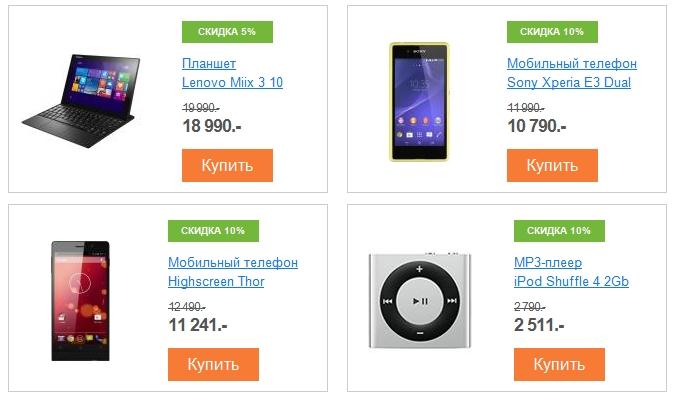 Выгодные покупки в праздники продаем смартфоны со скидкой 10% и многое другое!
