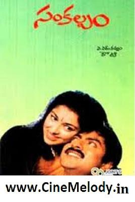 Sankalpam Telugu Mp3 Songs Free  Download 1995