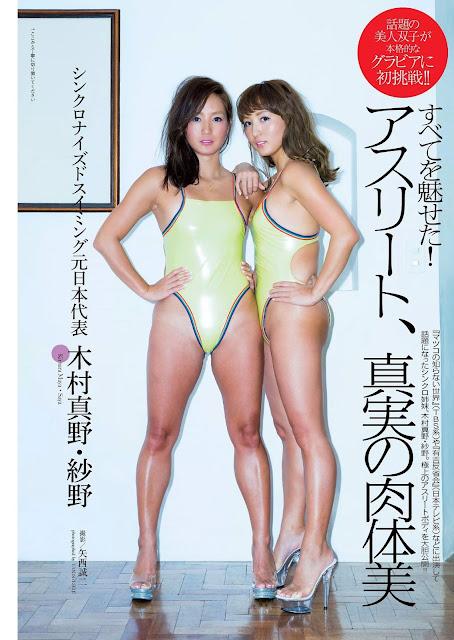 木村真野・紗野 Kimura Maya, Saya Weekly Playboy 週刊プレイボーイ No 6 2016 Pics
