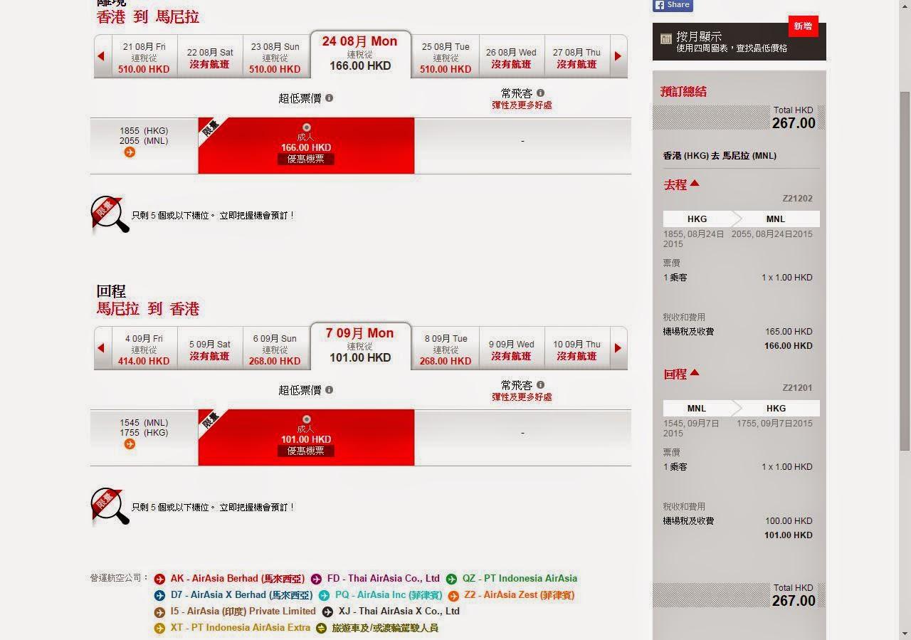 AirAsia香港飛馬尼拉來回機位 HK$1起(連稅 HK$267)