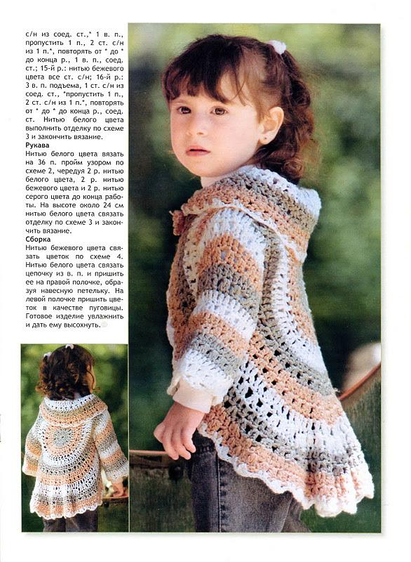 Нежное болеро спицами и крючком .  Метки: болеро спицы вязание на спицах вязание по кругу вязание для женщин.