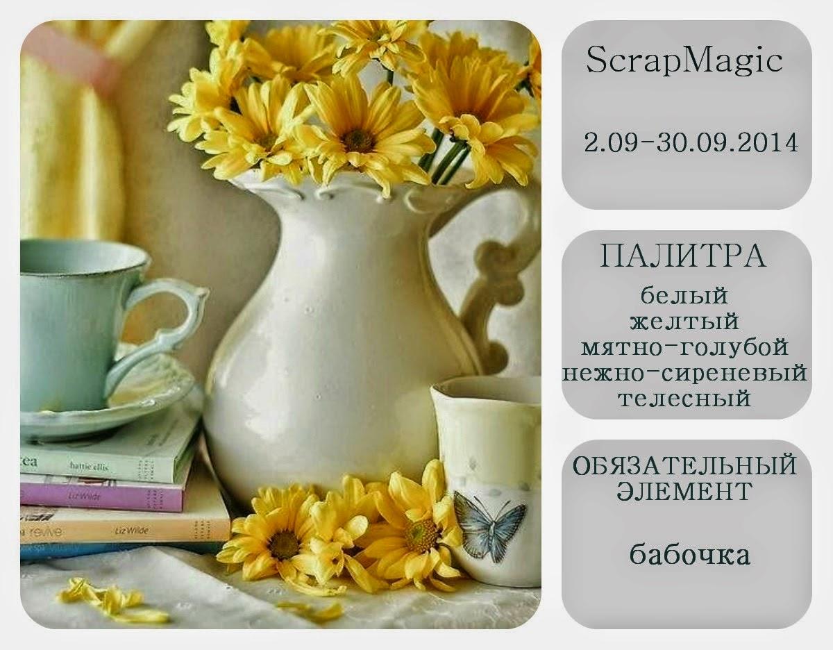 http://scrapmagik-shop.blogspot.ru/2014/09/36.html