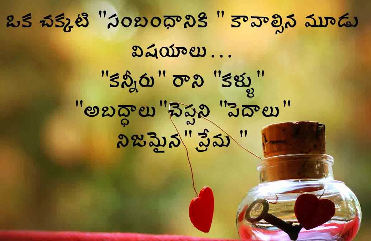 I Love Quotes In Telugu : Labels: Telugu , Telugu Facebook Wall Photos , Telugu Quotes
