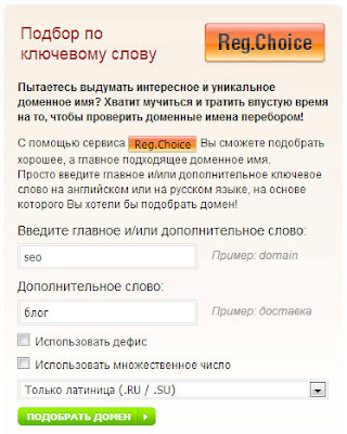 генератор доменов Reg.Choice