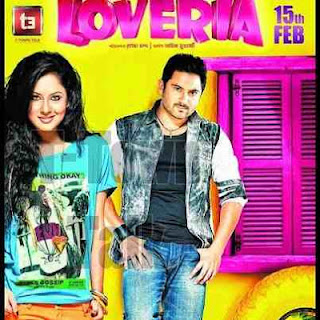 http://www.esoftware24.com/2013/01/loveria-bangla-movie-mp3-songs-download.html