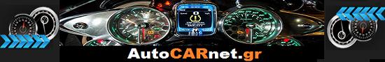 Το καλύτερο ελληνικό blog για το αυτοκίνητο...The best auto-moto blog!