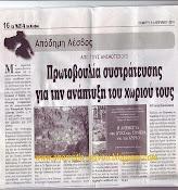 """"""" ΝΕΑ της ΛΕΣΒΟΥ """", 14/4/2011"""
