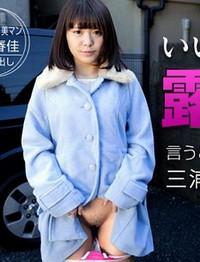 Av Uncen 091015-968 – Haruka Miura HD