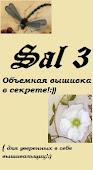 SAL по объемной вышивке