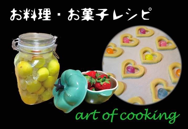 お料理レシピ↓click