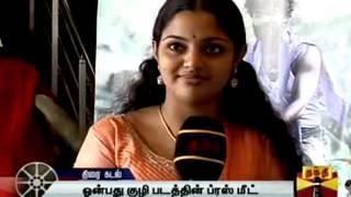 Thirai Kadal – Cinema Seithigal Thanthi Tv