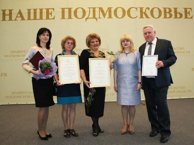 Три педагога Сергиево-Посадского района стали лауреатами губернаторской премии «Лучший по профессии»