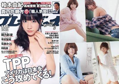 Weekly Playboy Magazine 2011 No.49