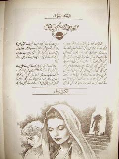 Sirf Mohabbat Farhat Ishtiaq