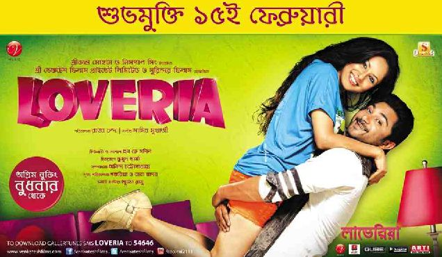 Images of Full Movie Download Loveria Bengali